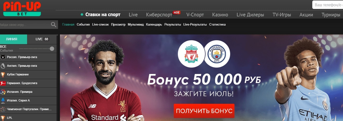 https://rfpl.tv/wp-content/uploads/2020/07/pinup-bet-min-min-150x150.jpg