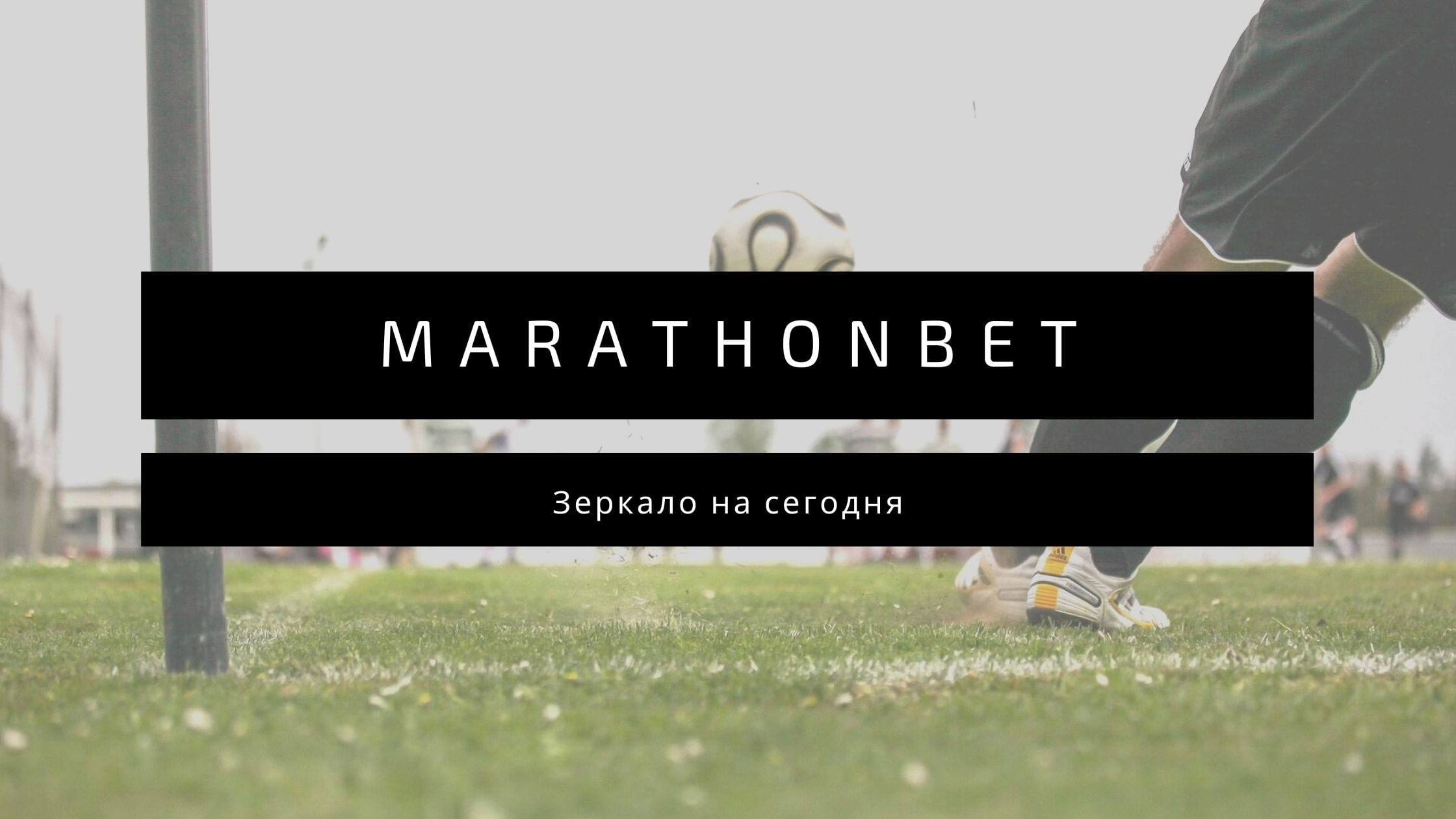 https://rfpl.tv/wp-content/uploads/2020/10/MarathonBet-min-150x150.jpg