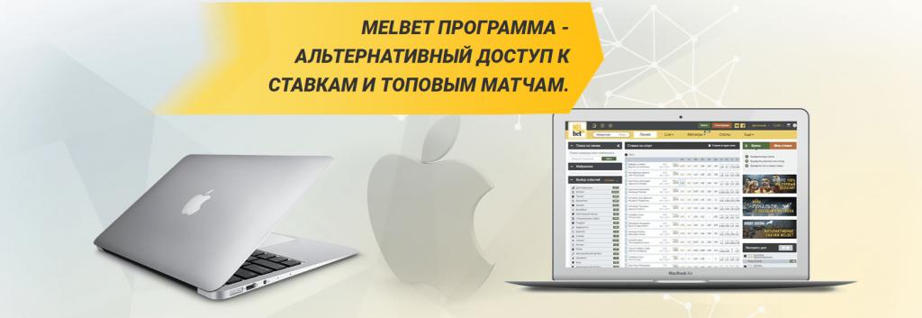 программа для Mac Мелбет
