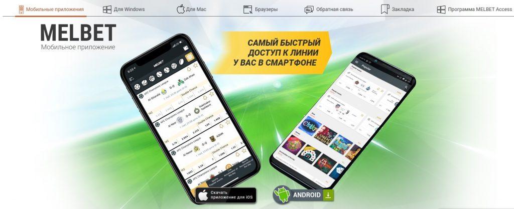 мобильное приложение мелбет