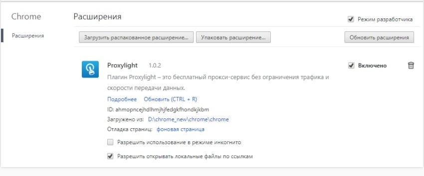 Плагин Гугл для обхода блокировки